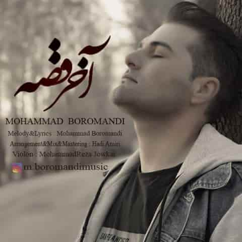 دانلود آهنگ محمد برومندی به نام آخر قصه