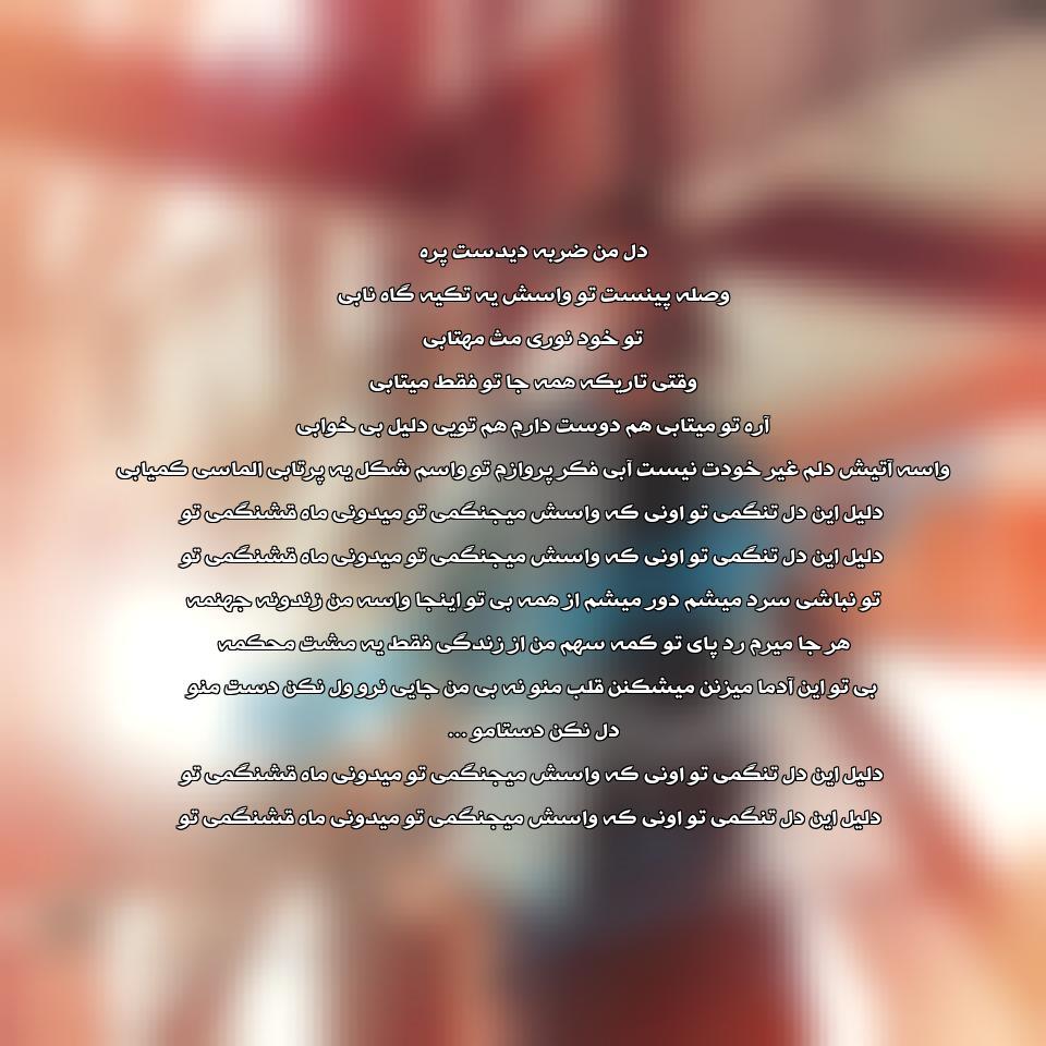 دانلود آهنگ جدید علی یاسینی به نام ماه قشنگم