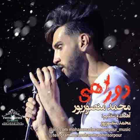 دانلود آهنگ محمد منصورپور به نام دوراهی