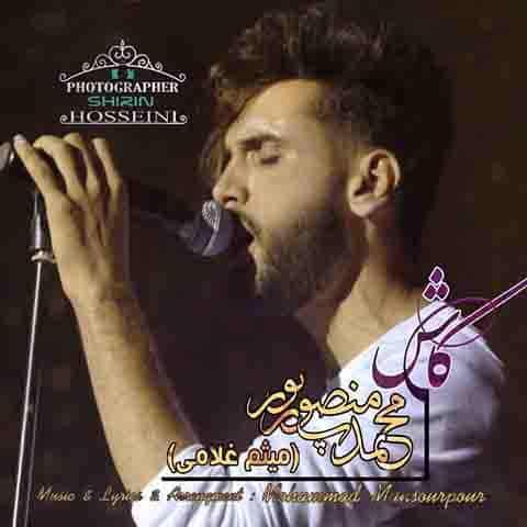 دانلود آهنگ محمد منصورپور و میثم غلامی به نام کاش