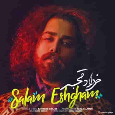 دانلود آهنگ خرداد قجر به نام سلام عشقم