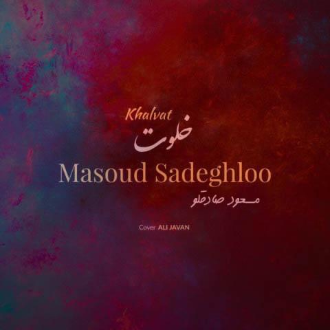 خلوت از مسعود صادقلو