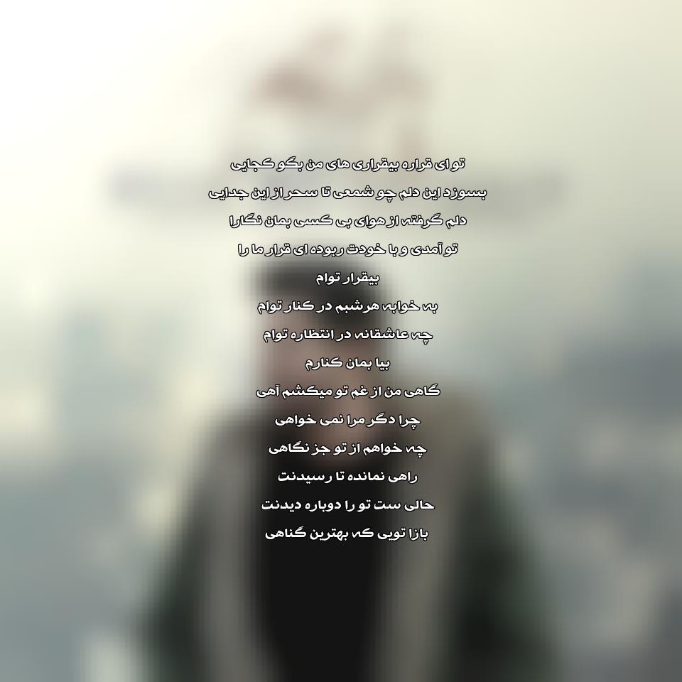 دانلود آهنگ جدید رضا ملک زاده به نام بی قرار توام