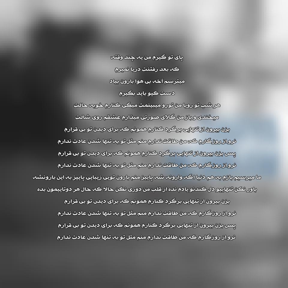 دانلود آهنگ جدید گرشا رضایی به نام دریا نمیرم