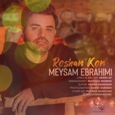 آهنگ روشن کن از میثم ابراهیمی