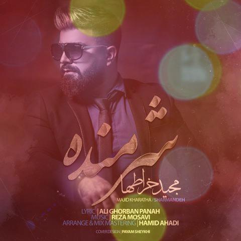 آهنگ شرمنده از مجید خراطها