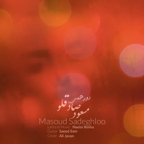 آهنگ دورهمی از مسعود صادقلو