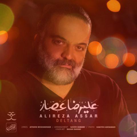 آهنگ دلتنگ از علیرضا عصار