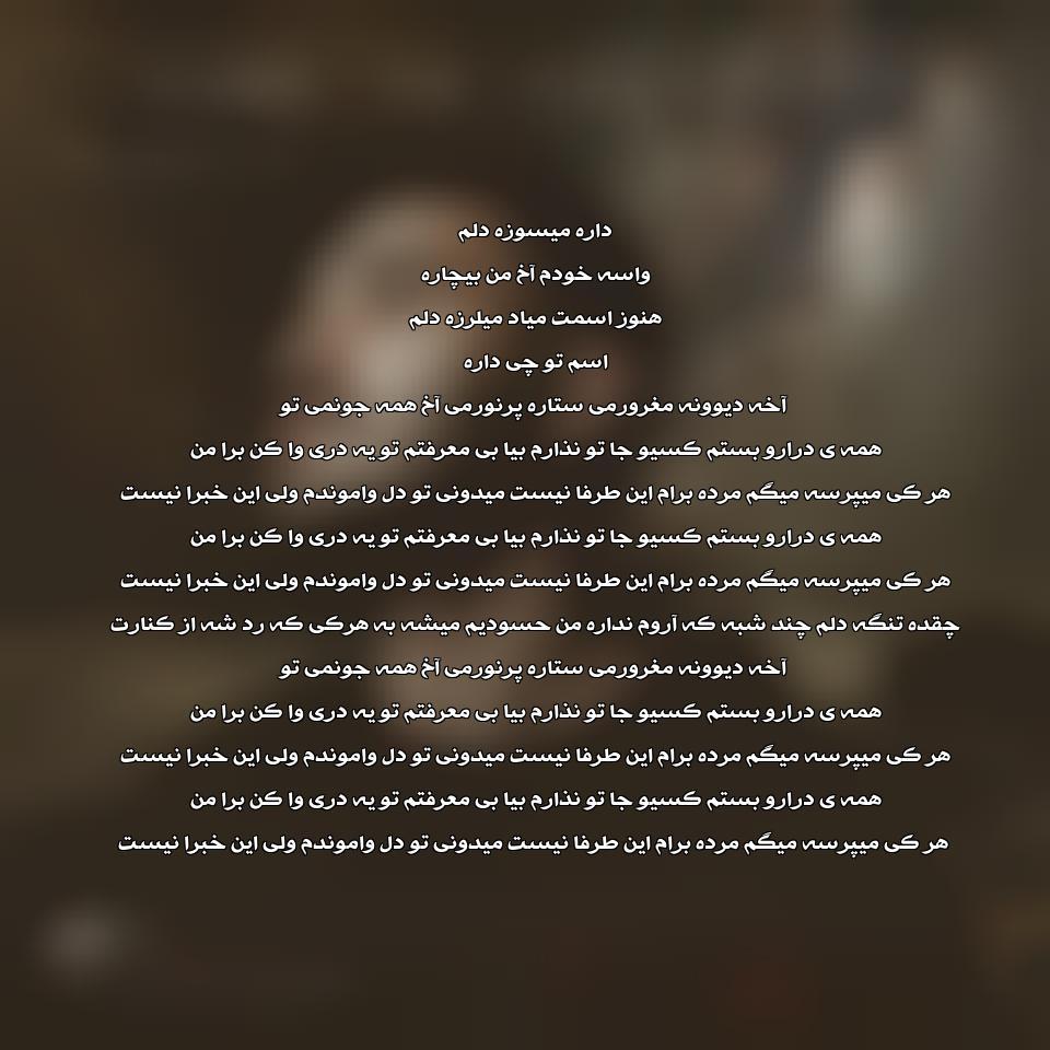 دانلود آهنگ جدید علی یاسینی به نام اسم تو چی داره