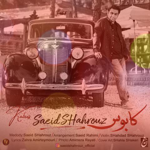 آهنگ کابوس از سعید شهروز