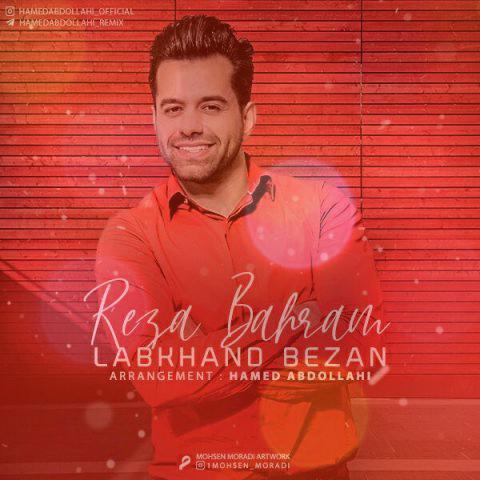 آهنگ لبخند بزن از رضا بهرام