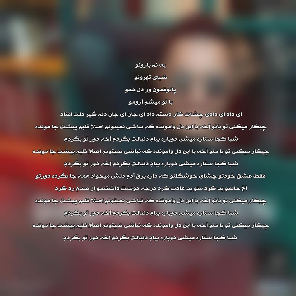 دانلود آهنگ جدید ناصر زینعلی به نام شبای تهرون