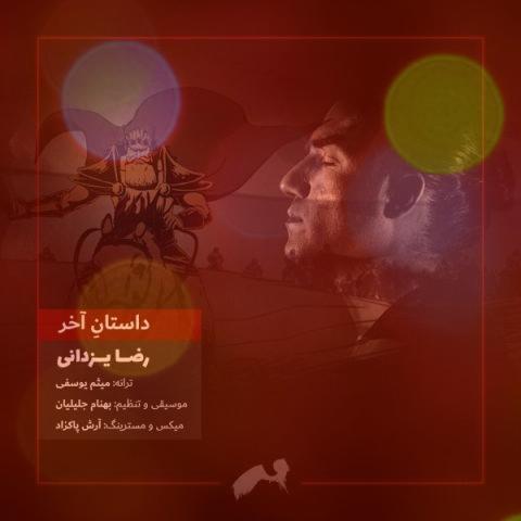آهنگ داستان آخر از رضا یزدانی