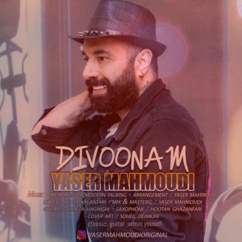 آهنگ دیوونم از یاسر محمودی