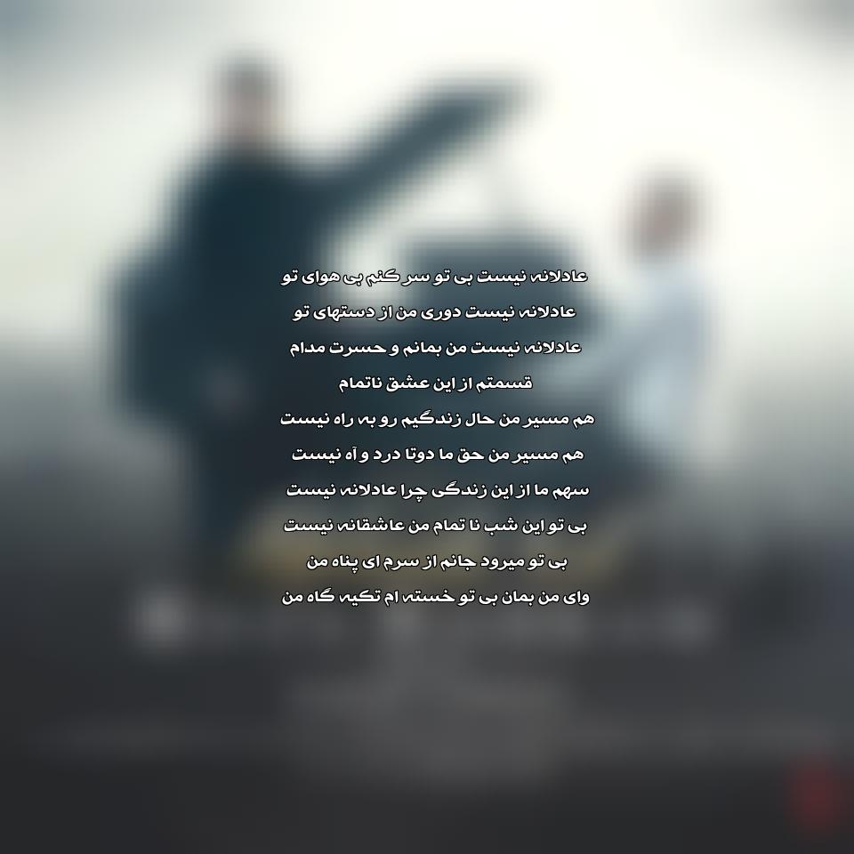 دانلود آهنگ جدید رضا بهرام به نام عادلانه نیست