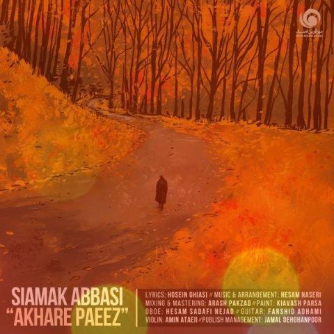 آهنگ  آخر پاییز از سیامک عباسی