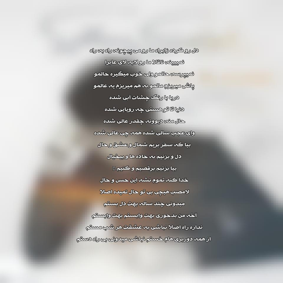 دانلود آهنگ جدید علی علیزاده به نام سلطان عشق