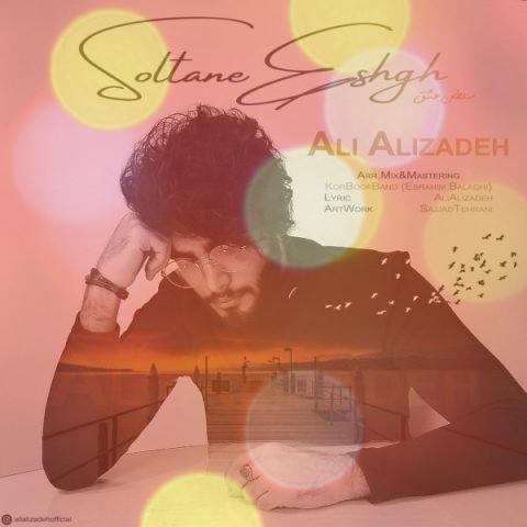 آهنگ سلطان عشق از علی علیزاده