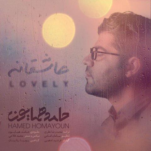 آهنگ عاشقانه از حامد همایون