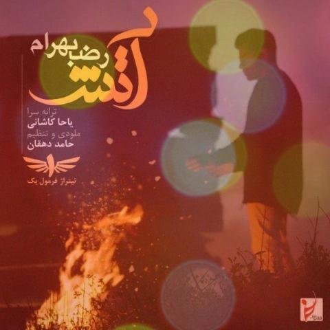 آهنگ آتش از رضا بهرام