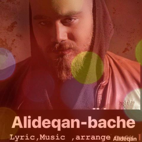 آهنگ بچه از علی دقان
