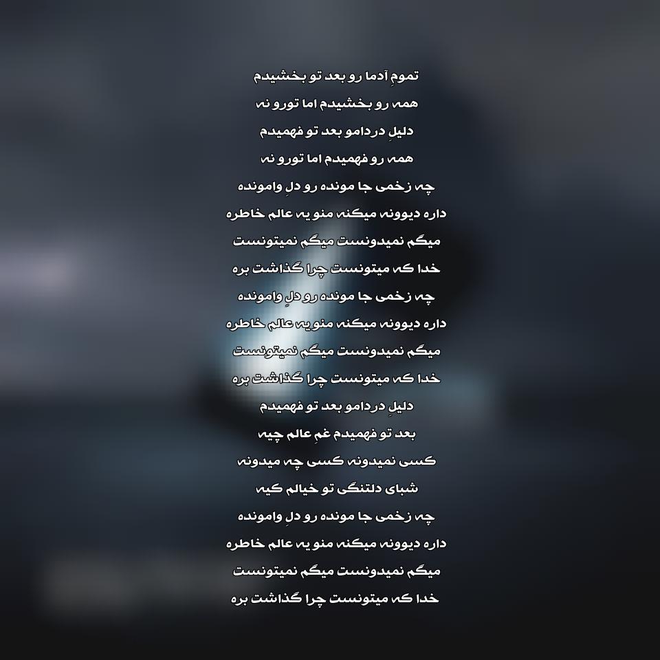 دانلود آهنگ جدید محسن یگانه به نام بعد تو