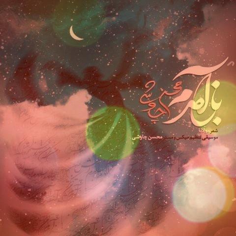 آهنگ باز آمدم از محسن چاوشی