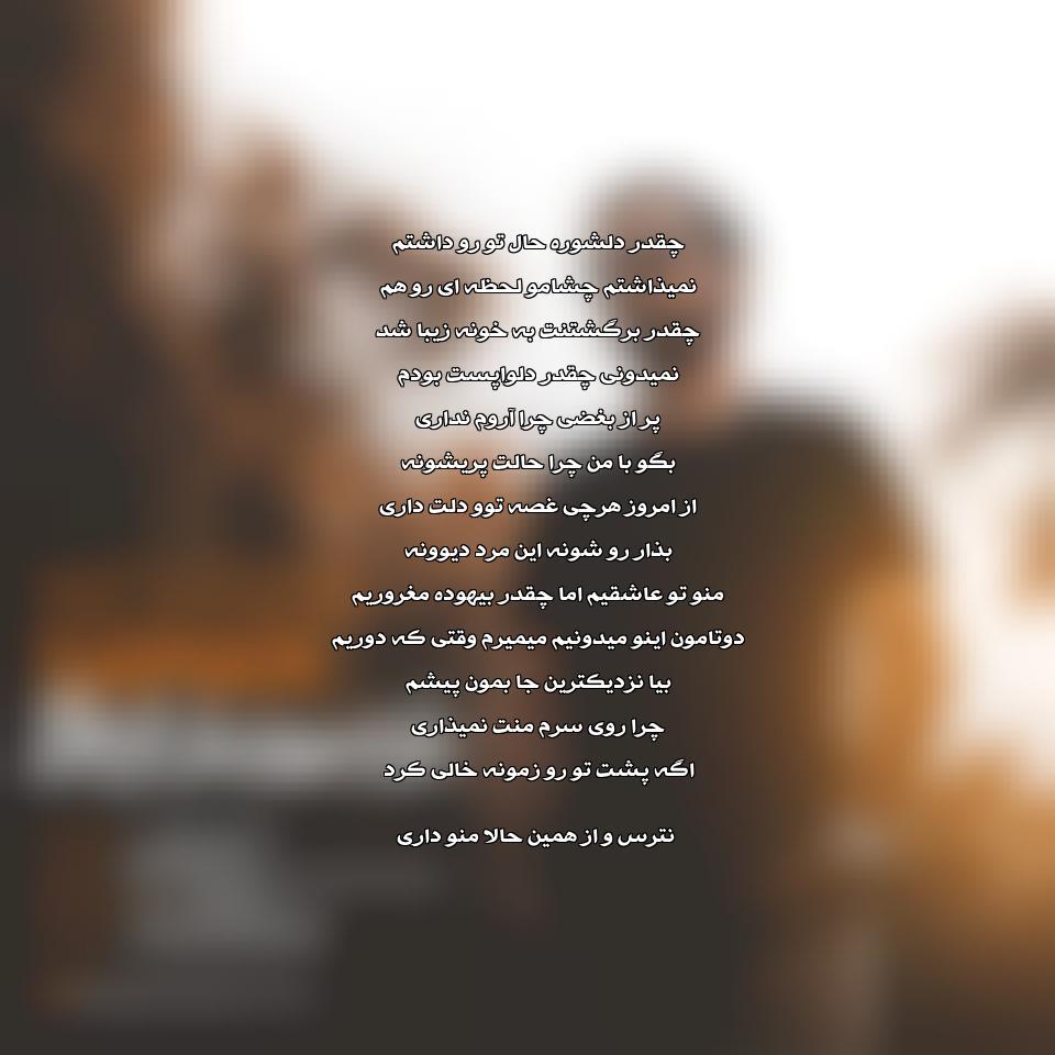 دانلود آهنگ جدید محسن سامان به نام دلشوره