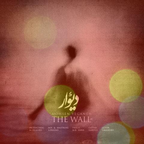 آهنگ دیوار از محسن یگانه