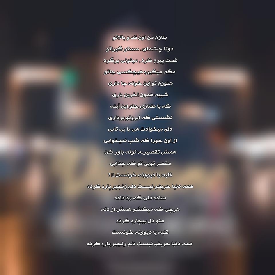 دانلود آهنگ جدید محمد مهراد به نام دیوونه خونه