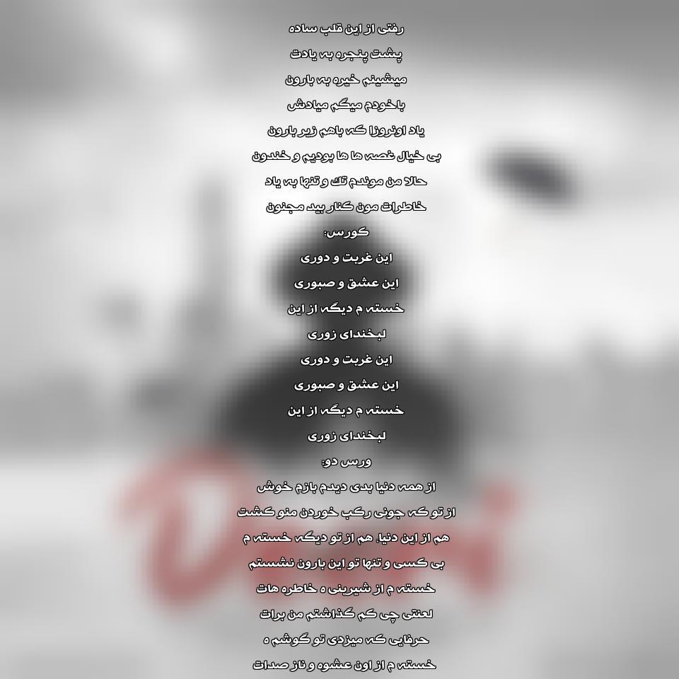 دانلود آهنگ جدید علیرضا عظیمی نژاد به نام دوری