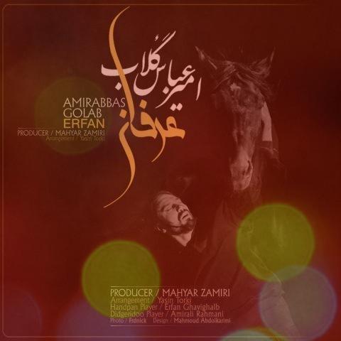 آهنگ عرفان از امیرعباس گلاب