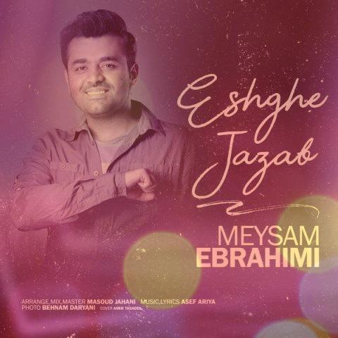 آهنگ عشق جذاب از میثم ابراهیمی