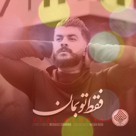 آهنگ فقط تو بمان از رضا مهران
