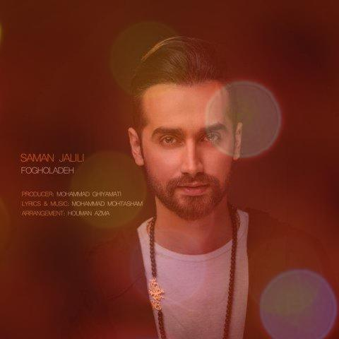 آهنگ فوق العاده از سامان جلیلی