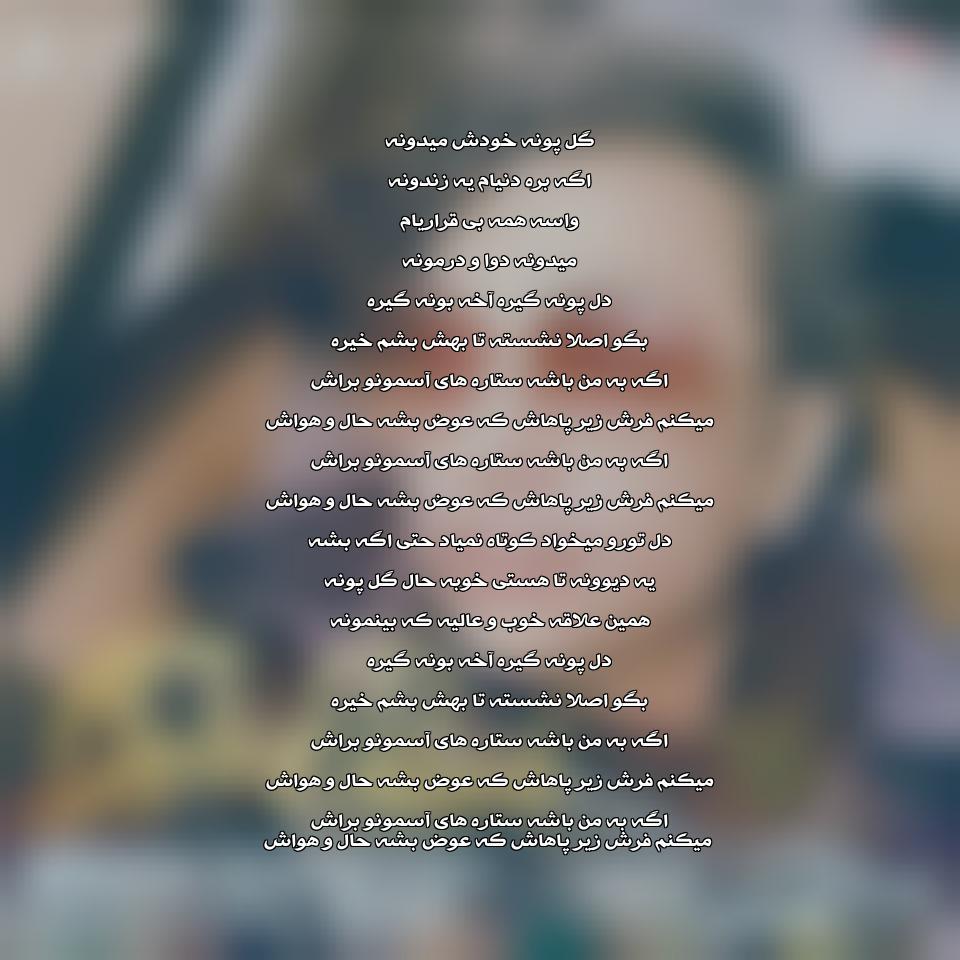 دانلود آهنگ جدید محسن ابراهیم زاده به نام گل پونه