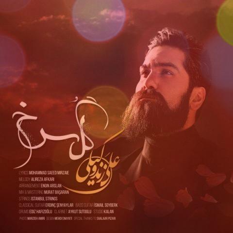 آهنگ گل سرخ از علی زند وکیلی