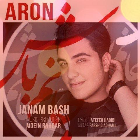 آهنگ جانم باش از آرون افشار