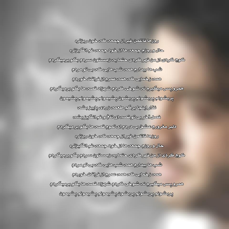 دانلود آهنگ جدید محسن چاوشی به نام جمعه