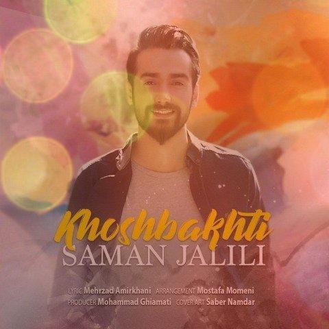 آهنگ خوشبختی ار سامان جلیلی