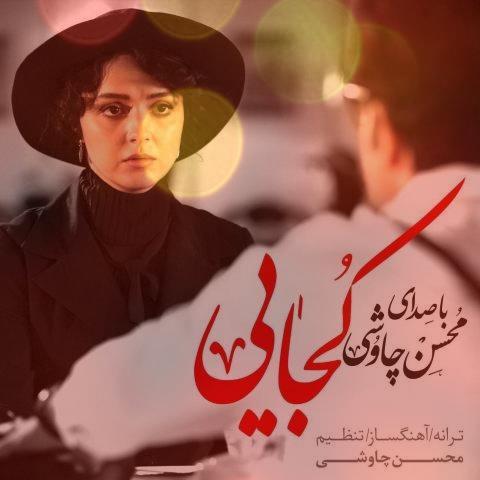 آهنگ کجایی از محسن چاوشی
