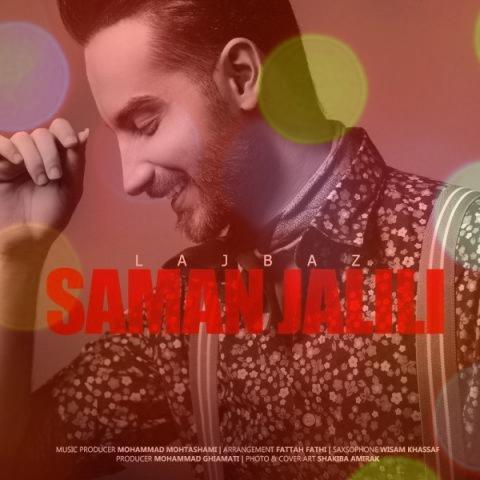 آهنگ لجباز از سامان جلیلی