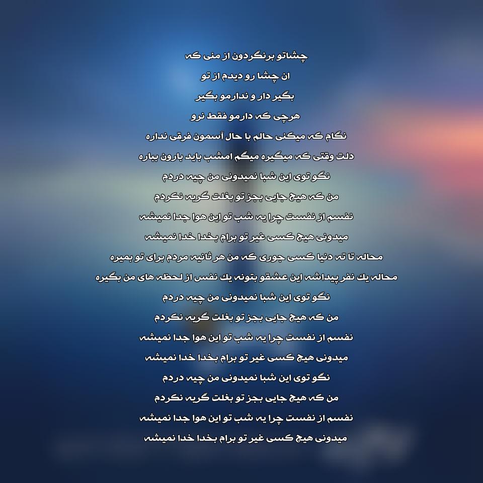 دانلود آهنگ جدید محمد علیزاده به نام ماه عسل