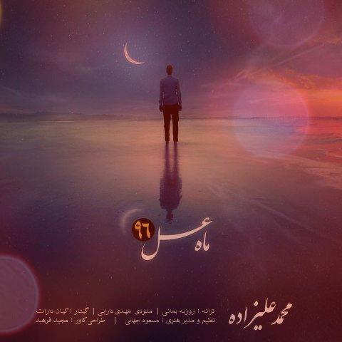 آهنگ ماه عسل از محمد علیزاده