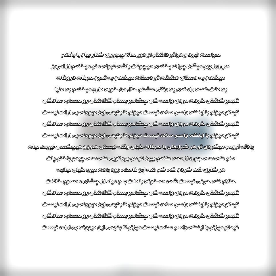 دانلود آهنگ جدید علی یاسینی به نام میخندم