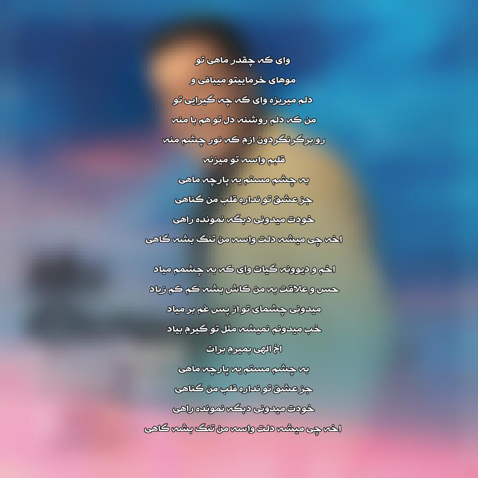 دانلود آهنگ جدید مجتبی شاه علی به نام مو خرمایی