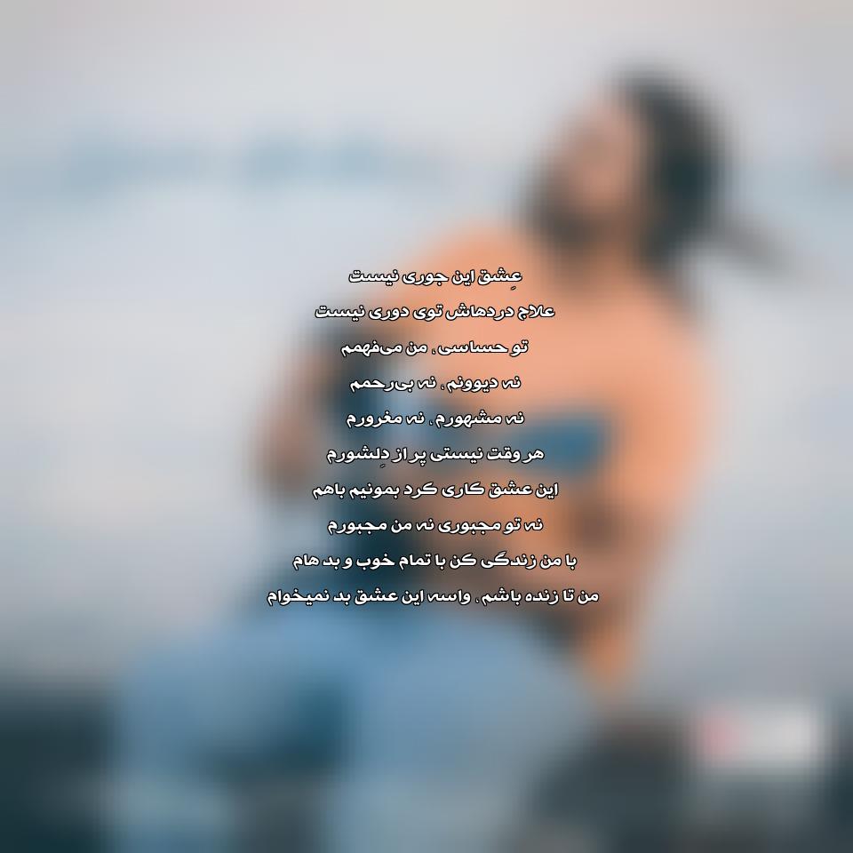 دانلود آهنگ جدید امیرعباس گلاب به نام شاه قلبم
