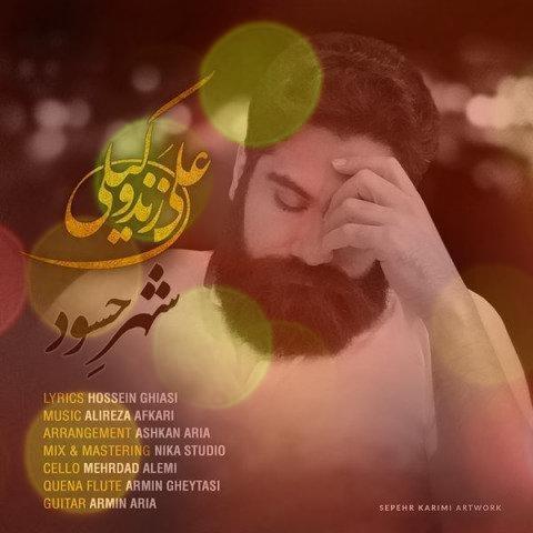 آهنگ شهر حسود از علی زند وکیلی