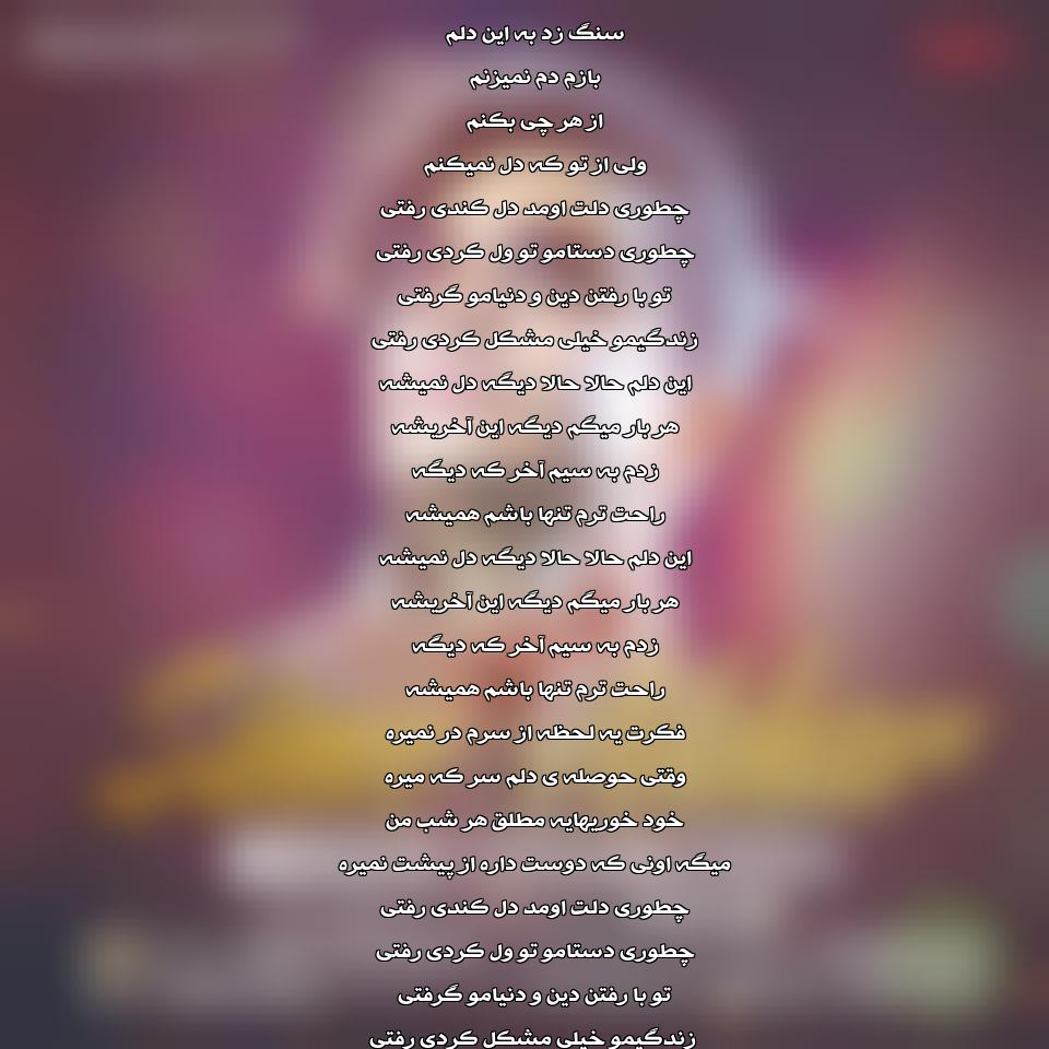 دانلود آهنگ جدید محسن ابراهیم زاده به نام سیم آخر