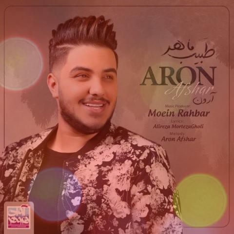 آهنگ طبیب ماهر از آرون افشار